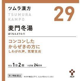 【第2類医薬品】 ツムラ漢方麦門冬湯エキス顆粒(48包)〔漢方薬〕【wtmedi】ツムラ tsumura