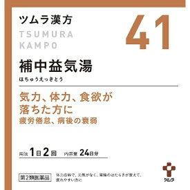 【第2類医薬品】 ツムラ漢方補中益気湯エキス顆粒(48包)〔漢方薬〕【wtmedi】ツムラ tsumura