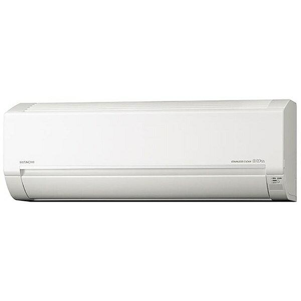 日立 HITACHI RAS-D56H2-W エアコン ステンレス・クリーン 白くまくん Dシリーズ [おもに18畳用 /200V]