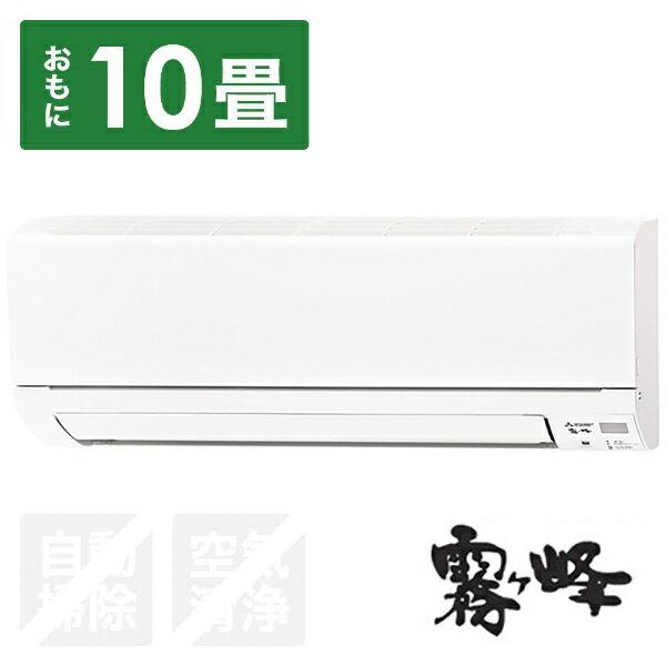 三菱 Mitsubishi Electric MSZ-GE2818-W エアコン 霧ヶ峰 GEシリーズ [おもに10畳用 /100V]