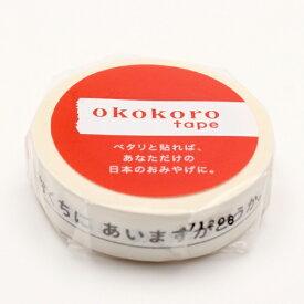カモ井加工紙 KAMOI mt okokoro tape おくちにあいますかどうか。 MTOKOK03