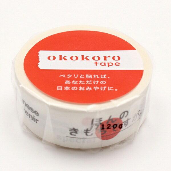 カモ井加工紙 KAMOI mt okokoro tape ほんのきもちですが。 MTOKOK04