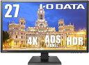 I-O DATA アイ・オー・データ 液晶ディスプレイ ブラック[PS5動作確認済み] LCD-M4K271XDB [27型 /ワイド /4K(3840…