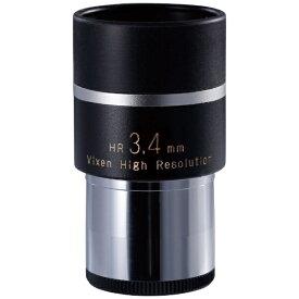 ビクセン Vixen HR3.4mm