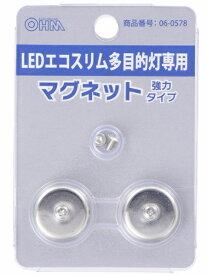 オーム電機 OHM ELECTRIC LEDエコスリム多目的灯専用マグネット LT-NLDM-M