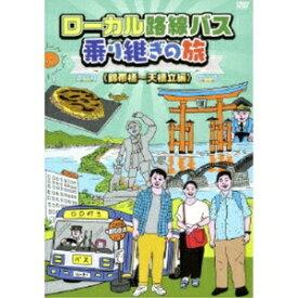 ハピネット ローカル路線バス乗り継ぎの旅 ≪錦帯橋〜天橋立編≫【DVD】