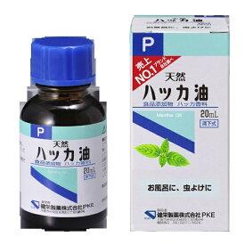 健栄製薬 ハッカ油P20mL