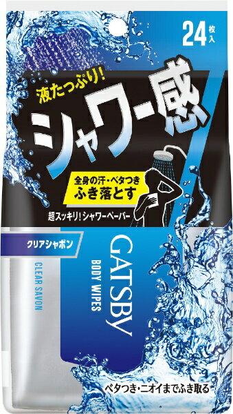 マンダム mandom GATSBY(ギャツビー) シャワーペーパー クリアシャボン(24枚)〔デオドラント〕