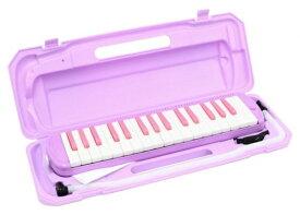 キョーリツ KYORITSU 鍵盤ハーモニカ P3001-32K/LAV ラベンダー[ピアニカ 32鍵盤]