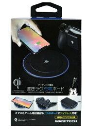 ゲームテック GAMETECH Qi規格対応ワイヤレス充電ボード『置きラク充電ボード』 YA2026【PS4】