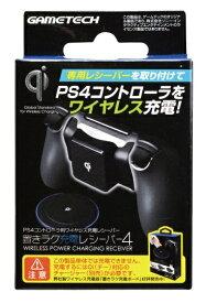 ゲームテック GAMETECH PS4コントローラ用 Qi規格対応レシーバー『置きラク充電レシーバー4』 P4A2027【PS4】