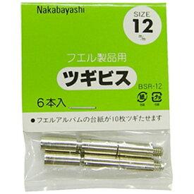 ナカバヤシ Nakabayashi ツギビス 個装12mm BSR12S