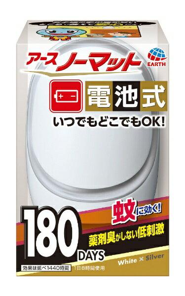 アース ノーマット電池式 180日セット ホワイトシルバー(1組)〔蚊取り用品〕アース製薬