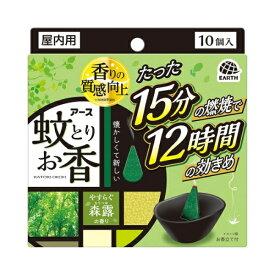 アース蚊とりお香 森露の香り(10個)〔蚊取り用品〕アース製薬 Earth