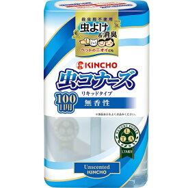 虫コナーズ リキッドタイプ レギュラー 100日 無香性 (300ml) 〔置き型〕大日本除虫菊 KINCHO