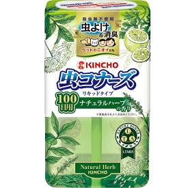 虫コナーズ リキッドタイプ レギュラー 100日 ナチュラルハーブの香り (300ml) 〔置き型〕大日本除虫菊 KINCHO