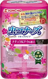 虫コナーズ リキッドタイプ ロング 180日 ナチュラルブーケの香り (400ml) 〔置き型〕大日本除虫菊 KINCHO