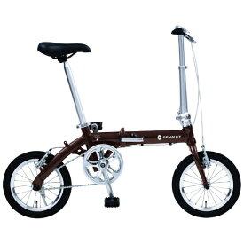 ルノー RENAULT 【組立商品返品不可】14型 折りたたみ自転車 ルノー ライト8 AL140(ブラウン/シングルシフト) 11263-13※在庫有でもお届けにお時間がかかります 【代金引換配送不可】