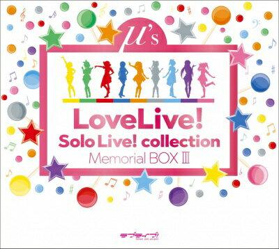 【2018年03月28日発売】 【送料無料】 ランティス μ's/ラブライブ! Solo Live! collection Memorial BOX III 完全生産限定盤 【CD】【4月上旬出荷予定】