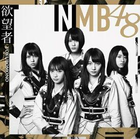 ソニーミュージックマーケティング NMB48/欲望者 通常盤Type-D【CD】