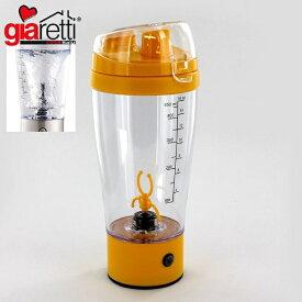 ジアレッティ giaretti マグボトル giaretti オートミクシングマグ オレンジ(0.45L/φ80×H120mm)