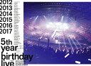 【2018年03月28日発売】 【送料無料】 ソニーミュージックマーケティング 【初回特典付き】乃木坂46/5th YEAR BIRTHDAY LIVE 201...