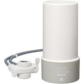 ゼンケン Zenken MFH-70 据置型浄水器 アクアセンチュリースマート[MFH70]