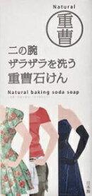 ペリカン石鹸 PELICAN SOAP 二の腕を洗う重曹石鹸 (135g) 〔ボディソープ(固形石鹸)〕【wtcool】