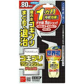 ゴキブリワンプッシュプロプラス 80回(20ml)〔ゴキブリ対策〕フマキラー FUMAKILLA