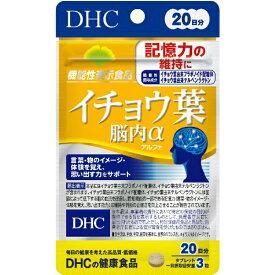 DHC ディーエイチシー DHC(ディーエイチシー) 20日イチョウ葉脳内α(60粒)〔栄養補助食品〕【wtcool】