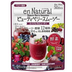 メタボリック metabolic エンナチュラルビューティベリースムージー (170g) 〔健康食品〕【wtcool】
