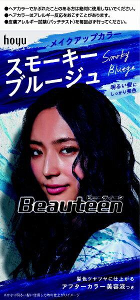 ホーユー hoyu Beauteen(ビューティーン) メイクアップカラー スモーキーBL(1個)〔ヘアアラー〕