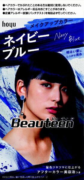 ホーユー hoyu Beauteen(ビューティーン) メイクアップカラー Nブルー(1個)〔ヘアカラー〕