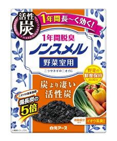 白元 NS野菜室用1年間脱臭(20g)〔芳香・消臭剤〕【wtnup】