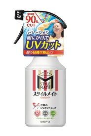 白元 ミセスロイド スタイルメイト 衣類のUVカットミスト (300ml) 〔消臭剤・芳香剤〕【wtnup】
