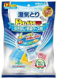 白元 DDU引き出し・衣装ケース用(12枚)〔除湿・乾燥剤〕【rb_pcp】