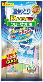 白元 ドラ&ドラUP クローゼット用(2枚)〔除湿・乾燥剤〕