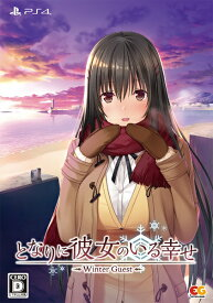 エンターグラム ENTERGRAM となりに彼女のいる幸せ〜Winter Guest〜 プレミアムエディション【PS4】