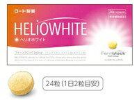 ロート製薬 ヘリオホワイト(24粒)