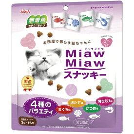 アイシア AIXIA MiawMiaw スナッキー 4種のバラエティ まぐろ味・かつお味・焼きえび味・ほたて味 48g【rb_pcp】