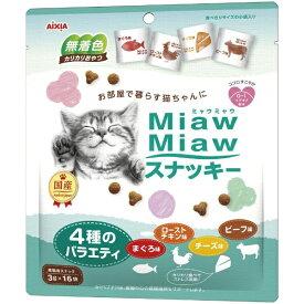アイシア AIXIA MiawMiaw スナッキー 4種のバラエティ まぐろ味・ローストチキン味・ビーフ味・チーズ味 48g【rb_pcp】