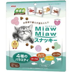アイシア AIXIA MiawMiaw スナッキー 4種のバラエティ まぐろ味・ローストチキン味・ビーフ味・チーズ味 48g