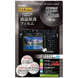 ケンコー・トキナー KenkoTokina マスターG液晶保護フィルム(パナソニック LUMIX GX7 Mark III専用) KLPM-PAGX7M3[KLPMPAGX7M3]