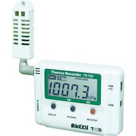 ティアンドデイ T&D おんどとり 温度・湿度・大気圧データロガー TR-73U[TR73U]