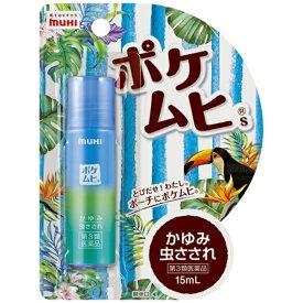 【第3類医薬品】ポケムヒS 15ml[虫刺され]池田模範堂