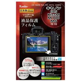ケンコー・トキナー KenkoTokina マスターG液晶保護フィルム(キヤノンEOSKISSM/M100/M6専用)KLPM-CEOSKISSM