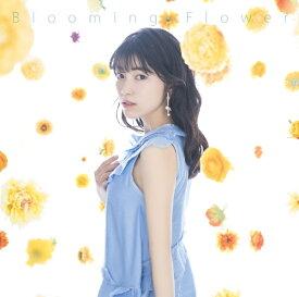 ポニーキャニオン PONY CANYON 石原夏織/Blooming Flower 初回限定盤【CD】 【代金引換配送不可】