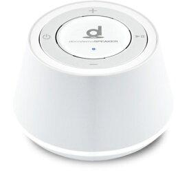 BOCO ボコ SP-1 ブルートゥース スピーカー docodemoSPEAKER ホワイト [Bluetooth対応 /防水][SP1]