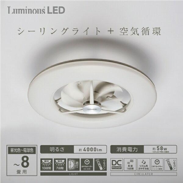 【送料無料】 ドウシシャ DOSHISHA リモコン付サーキュレーター機能搭載LEDシーリングライト (〜8畳) DCC-08CM 調光・調色(昼光色〜電球色)[DCC08CM]
