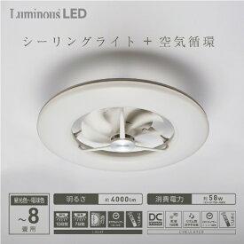 ドウシシャ DOSHISHA DCC-08CM シーリングファン Luminous(ルミナス) [リモコン付き /8畳 /白色〜電球色][DCC08CM]